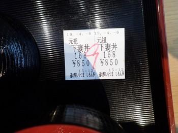 P4060073.jpg