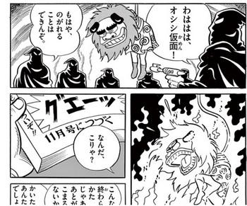 oshishi_kamen.jpg
